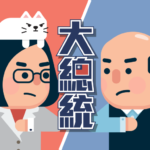 2020 大總統:決戰倒數 APK MOD (Unlimited Money) 1.136