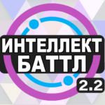 Интеллект-баттл APK MOD (Unlimited Money) 2.2.7