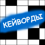 Кейворды / Ключворды APK MOD (Unlimited Money) 1.4.10.58