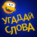 Угадай слова APK MOD (Unlimited Money) 3.5.2