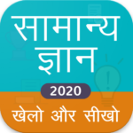 GK & CA Hindi For all Exam APK MOD (Unlimited Money) 2.7