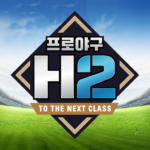프로야구 H2 APK MOD (Unlimited Money) 1.68.7