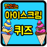 아이스크림 퀴즈 APK MOD (Unlimited Money) 1.0.14