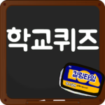 막장 학교 퀴즈 APK MOD (Unlimited Money) 1.0.31