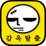 감옥탈출 APK MOD (Unlimited Money) 1.0.83