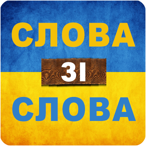 Слова зі слова APK MOD (Unlimited Money) 1.0.126