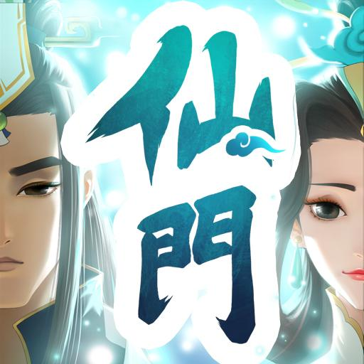 我的仙門 APK MOD (Unlimited Money) 1.6.3