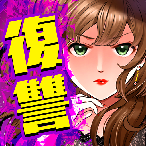 女たちの復讐 APK MOD (Unlimited Money) 2.0.2