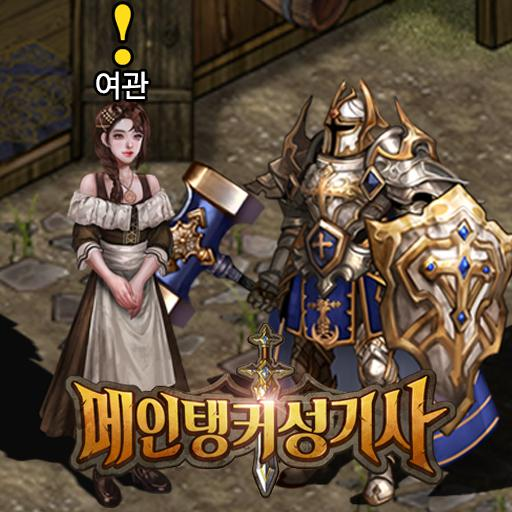 메인탱커 성기사 APK MOD (Unlimited Money) 2.28