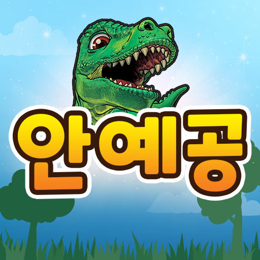 안예공 공룡메카드 APK MOD (Unlimited Money) v1.0.8