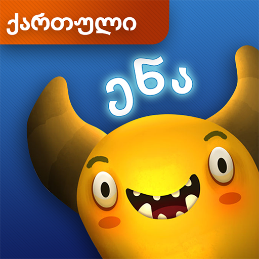 Feed The Monster (Georgian) APK MOD (Unlimited Money) 144