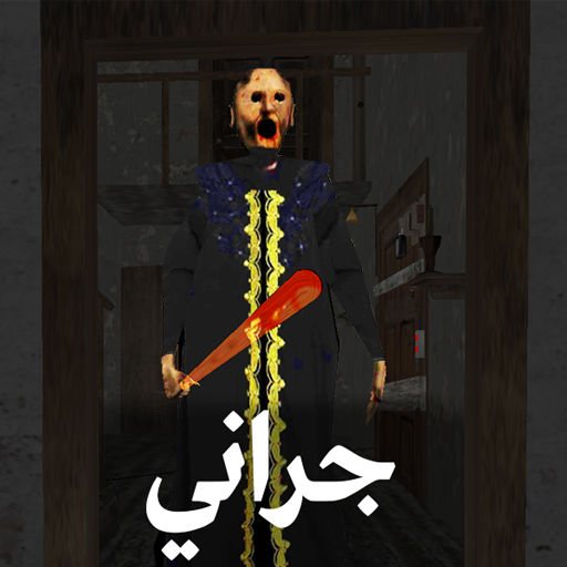 Scary Granny Arabic – جراني APK MOD (Unlimited Money) 1.1