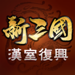 新三國 漢室復興   APK MOD (Unlimited Money) 2.0.0