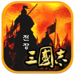 전장의 삼국지 APK MOD (Unlimited Money) 1.7.5