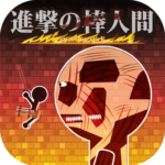 進撃の棒人間 APK MOD (Unlimited Money) 1.0.7