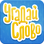 Угадай Слово APK MOD (Unlimited Money) 3.3
