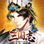 三国志グローバル APK MOD (Unlimited Money) 1.15.34