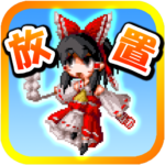 Touhou speed tapping idle RPG APK MOD (Unlimited Money) 1.8.1